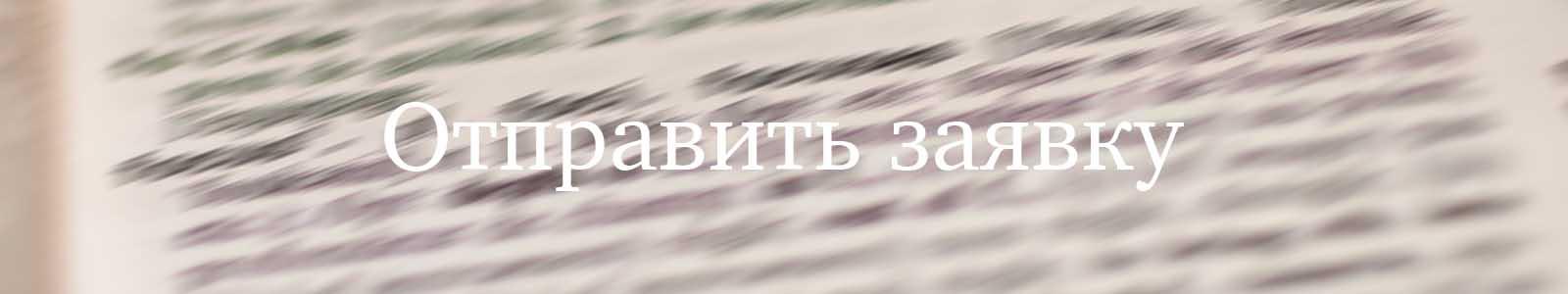 Перевод научных статей
